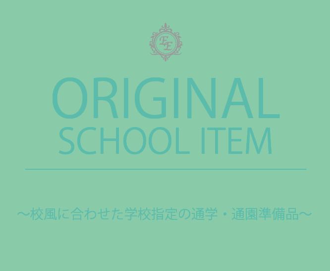 ORIGINAL SCHOOL ITEM ~校風に合わせた学校指定の通学・通園準備品~