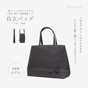 自立バッグ|NEWモデル