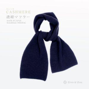 濃紺ニットマフラー|カシミヤ